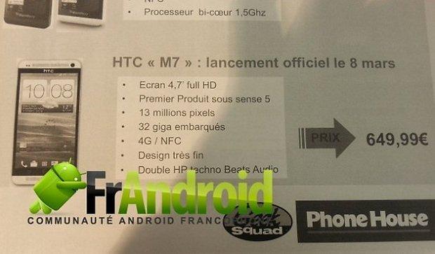 htc m7 precio