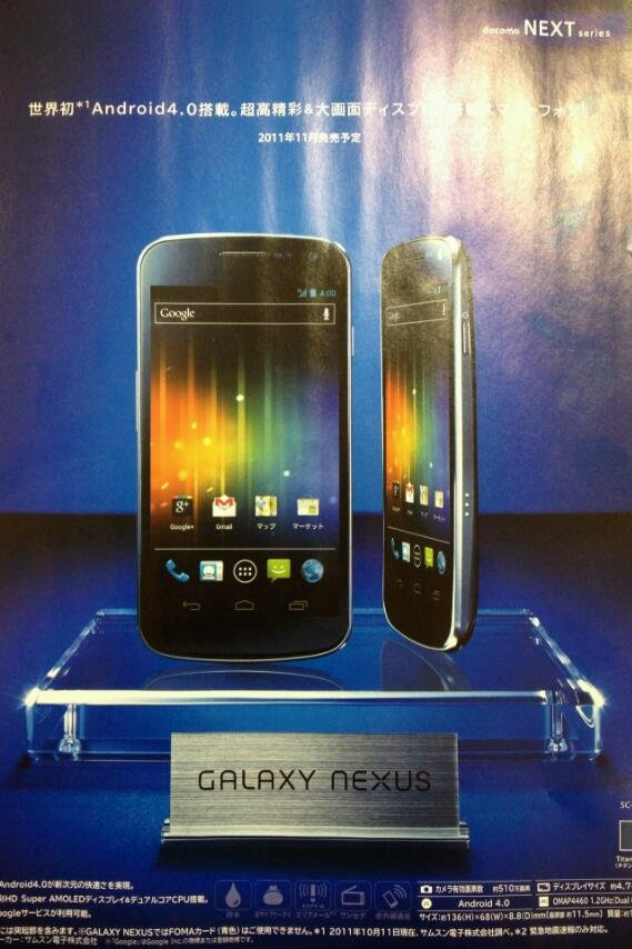 nueva publicidad samsung galaxy nexus