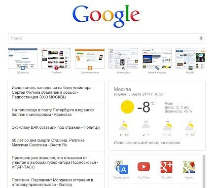 google now chrome russian test