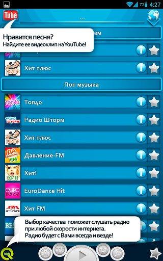 radiointernet1