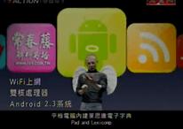 Steve Jobs présente une tablette dans une vidéo d'assez mauvais goût