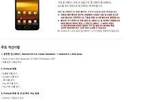 Samsung publica detalhes sobre atualização Jelly Bean do Galaxy S2