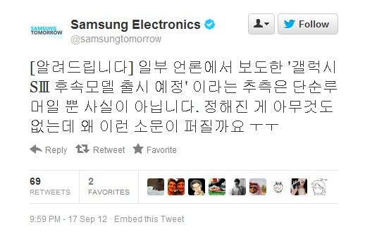galaxy s4 twit rumors