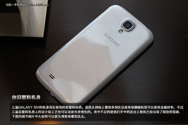 Samsung Galaxy SIV China 4