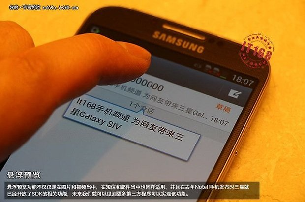 Samsung Galaxy SIV China 6