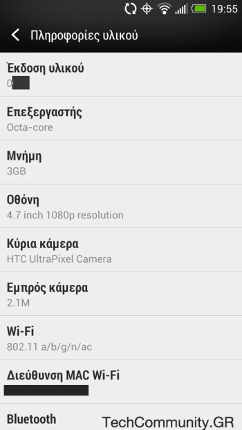 htc one greek