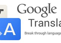 Google Translate funciona sin conexión a Internet