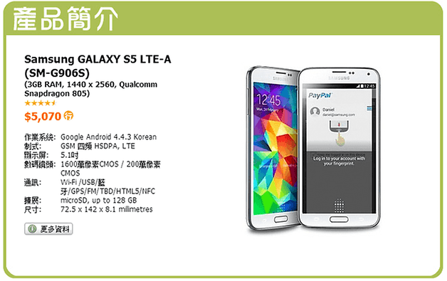 android samsung galaxy s5 advance lte advanced image 02