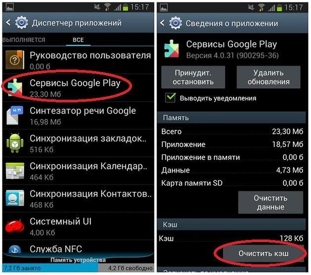 как восстановить приложение google play