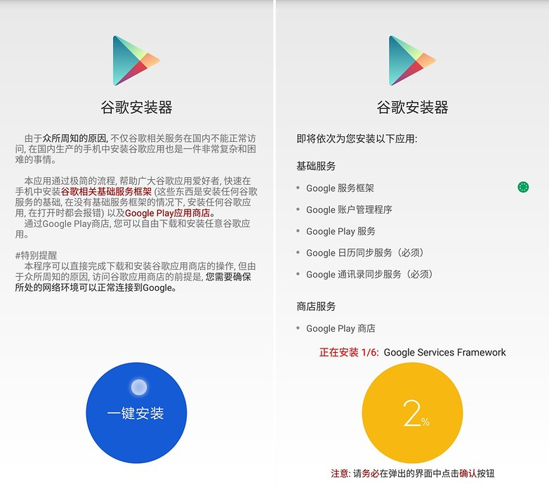 instalar google play smartphone chino 02