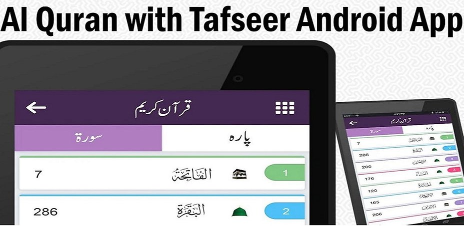 AL QURAN WITH TAFSEER AND TRANSLATION APP | AndroidPIT Forum