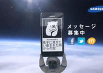 [Vídeo] El Samsung Galaxy S2 viaja a la Galaxia