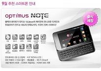 LG Optimus Note con una CPU de doble núcleo y teclado físico