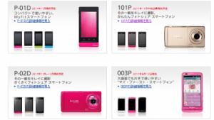 Panasonic Android 2012
