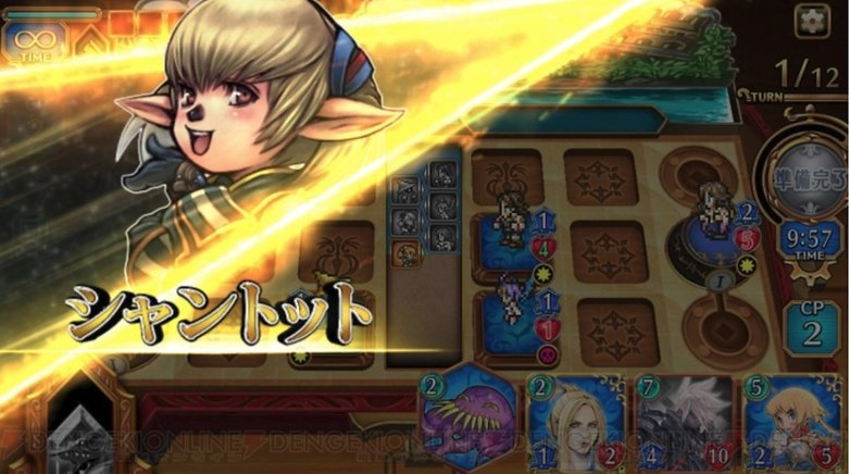 Final Fantasy Digital Card Game 2 1